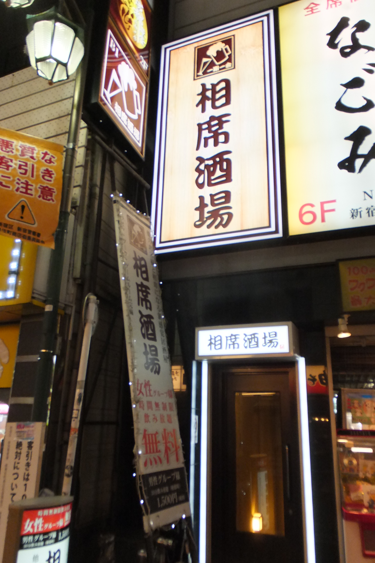 新宿 出会い 居酒屋 料金