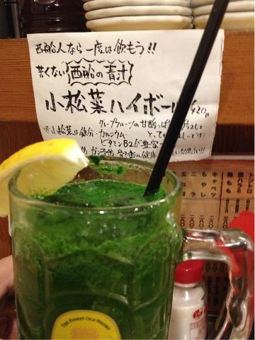 小松菜ハイボール (360x480).jpg