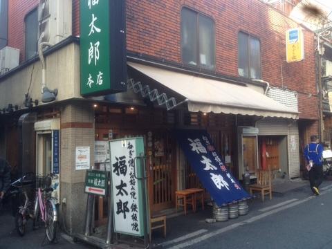 福太郎3 (480x360).jpg