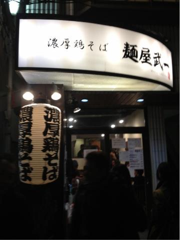 麺屋武一 (360x480).jpg