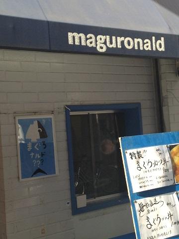マグロナルド.JPG