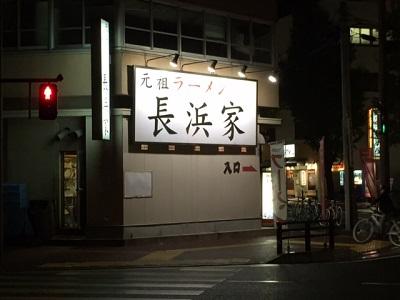 長浜家?.jpg
