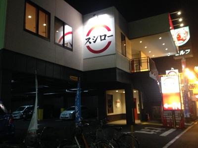 sushiro.jpg