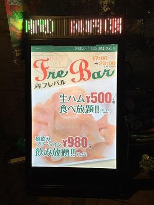 フレバル_看板.jpg