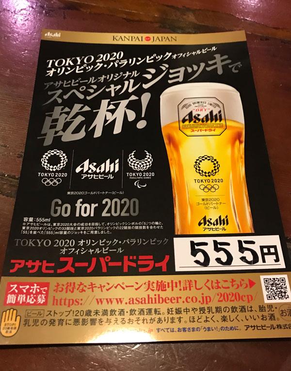 asahi555.jpg