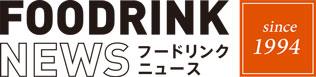 【フードリンクニュース】飲食経営者のための「ホンネ」ビジネスニュース